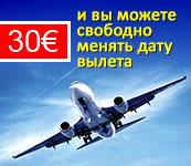 Купить авиабилет хабаровск пекин